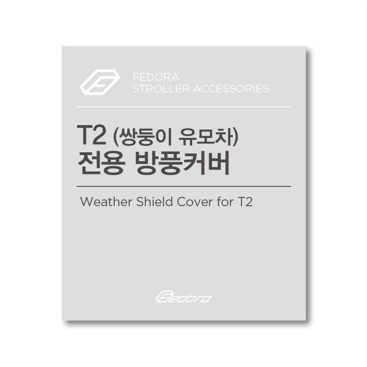T2 전용 방풍커버